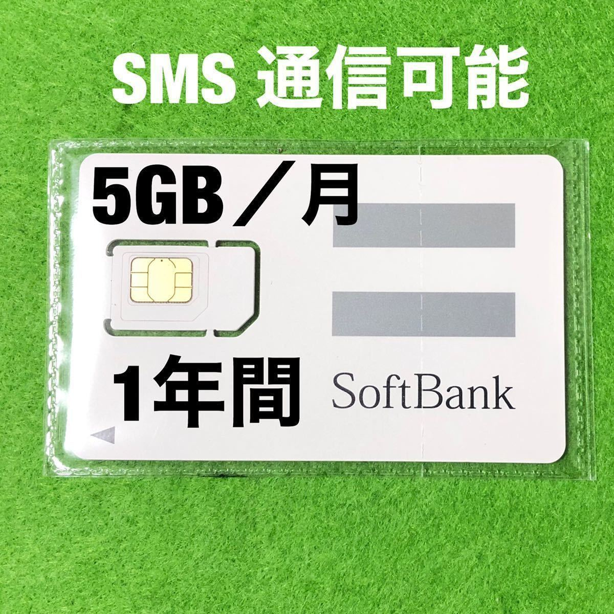 SoftBank 5GB プリペイド データ カード SIM 通信 高速721_画像1