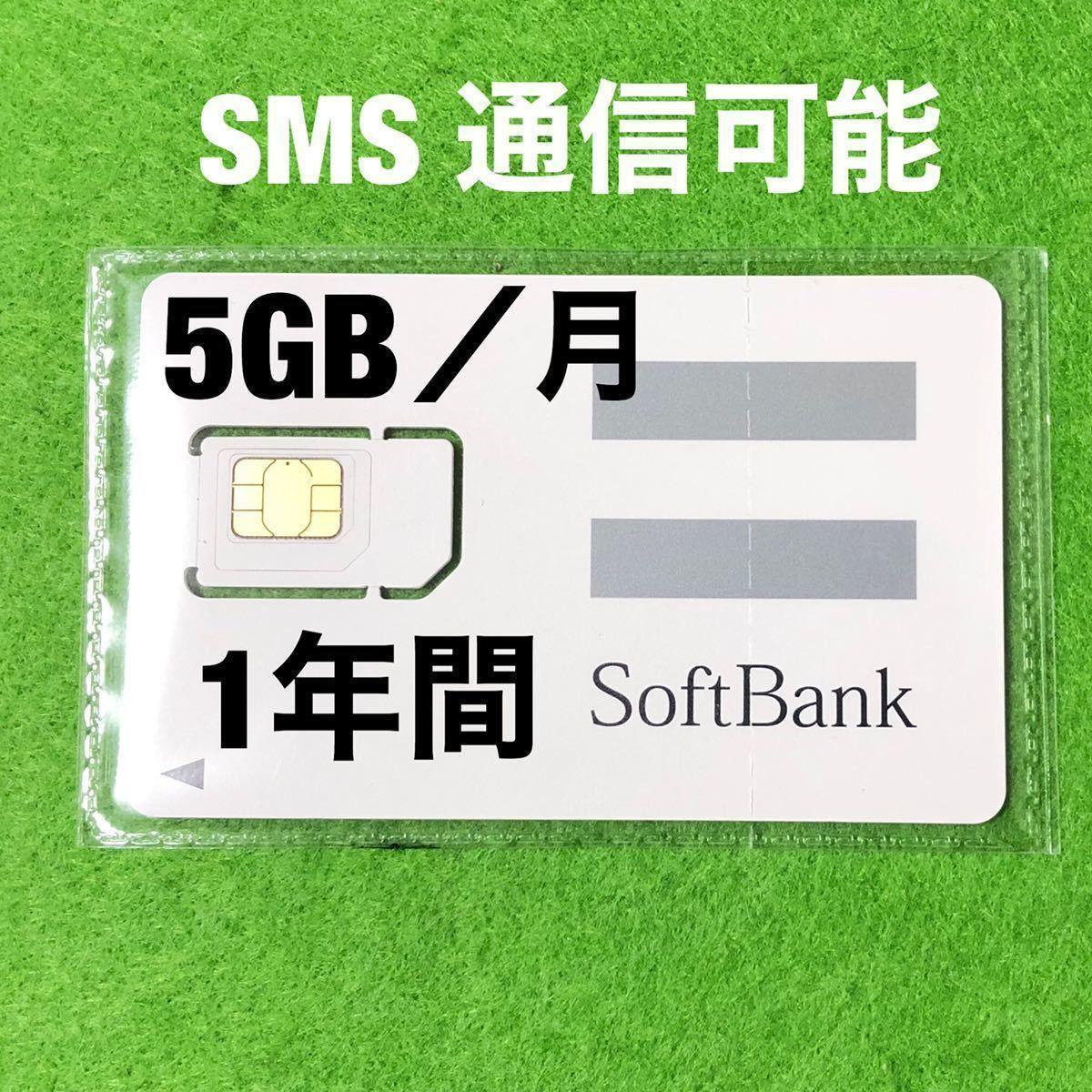 SoftBank 5GB プリペイド データ カード SIM 通信 高速117_画像1