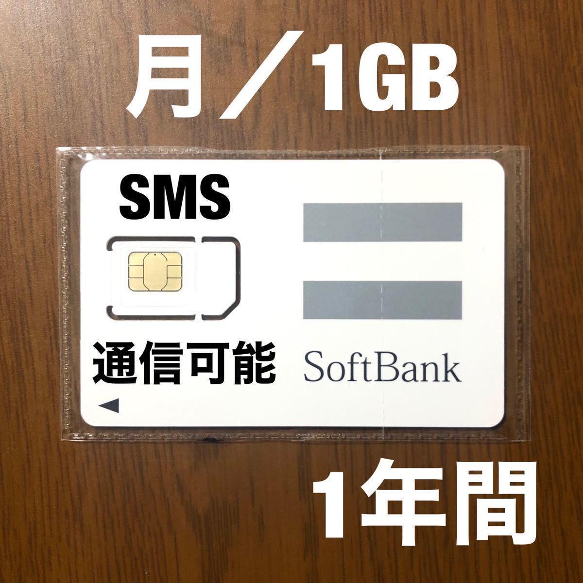 SoftBank 1GB プリペイド データ カード SIM 通信 高速 2枚_画像1