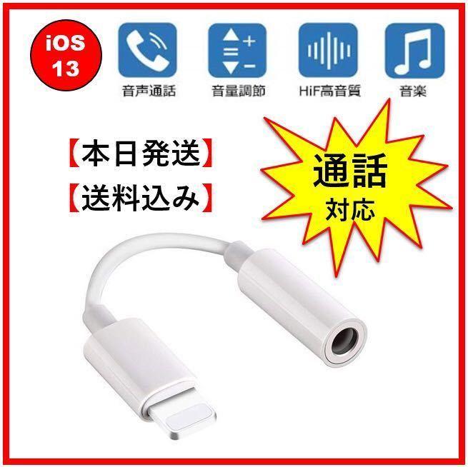 最新 iPhone 3.5 mm イヤホン変換ケーブル ライトニングアダプタ_画像1