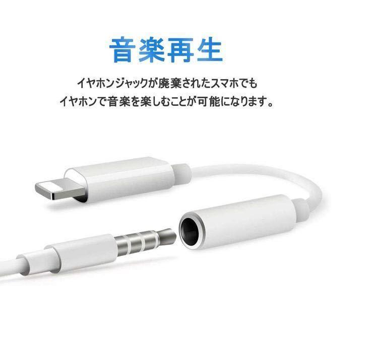 最新 iPhone 3.5 mm イヤホン変換ケーブル ライトニングアダプタ_画像4