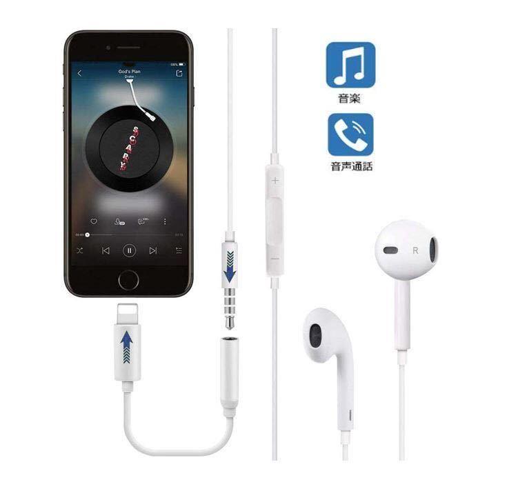 最新 iPhone 3.5 mm イヤホン変換ケーブル ライトニングアダプタ_画像3