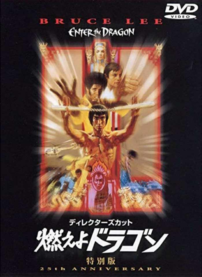DVD ブルース・リー 燃えよドラゴン '98特別版 オマケ付 '73劇場初公開版 日本語吹替2種(富山敬&谷口節)&初期字幕(高瀬鎮夫)