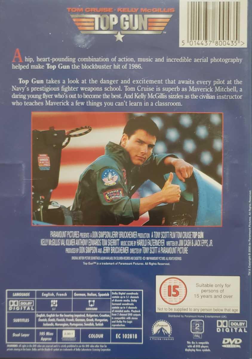『トップガン』トム・クルーズ 国内未発売 英DVD IMAX仕様 4:3フルスクリーン版 オマケ付き 通常のプレイヤーで日本語で楽しめます!_画像10