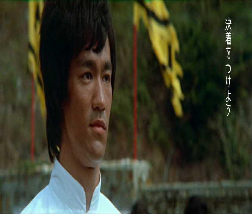 DVD ブルース・リー 燃えよドラゴン '98特別版2枚組 オマケ付 '73劇場初公開版 日本語吹替2種(富山敬&谷口節)&初期字幕(高瀬鎮夫)
