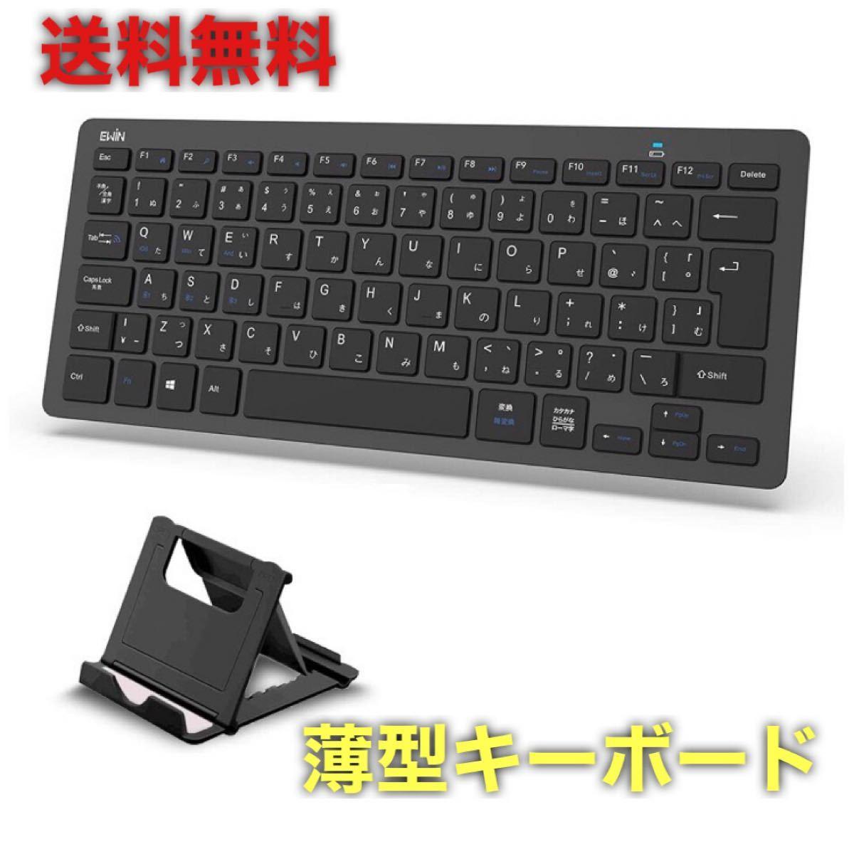 ワイヤレスキーボード Bluetoothキーボード 薄型 軽量
