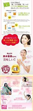 【新品☆即決価格】 : 森永製菓 おいしいコラーゲンドリンク 125ml&24本 約24日分 ピーチ味_画像6