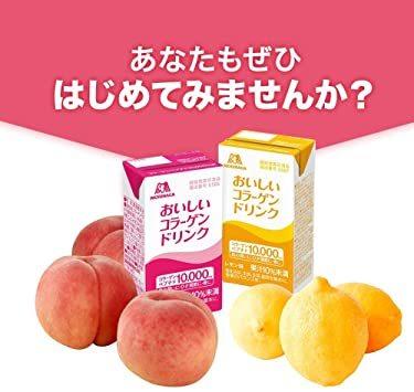 【新品☆即決価格】 : 森永製菓 おいしいコラーゲンドリンク 125ml&24本 約24日分 ピーチ味_画像7