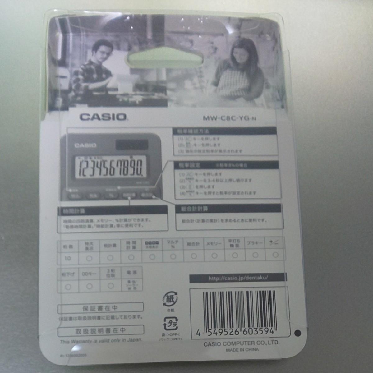 CASIO  カシオ 電卓 ライムグリーン