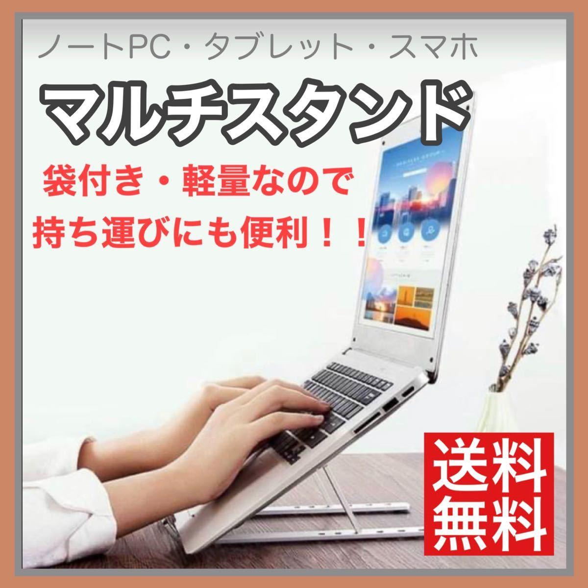 【新品・袋付き】パソコン  スマホ タブレット ノートパソコン スタンド  オンライン 便利 調整 軽量 安定 中空設計