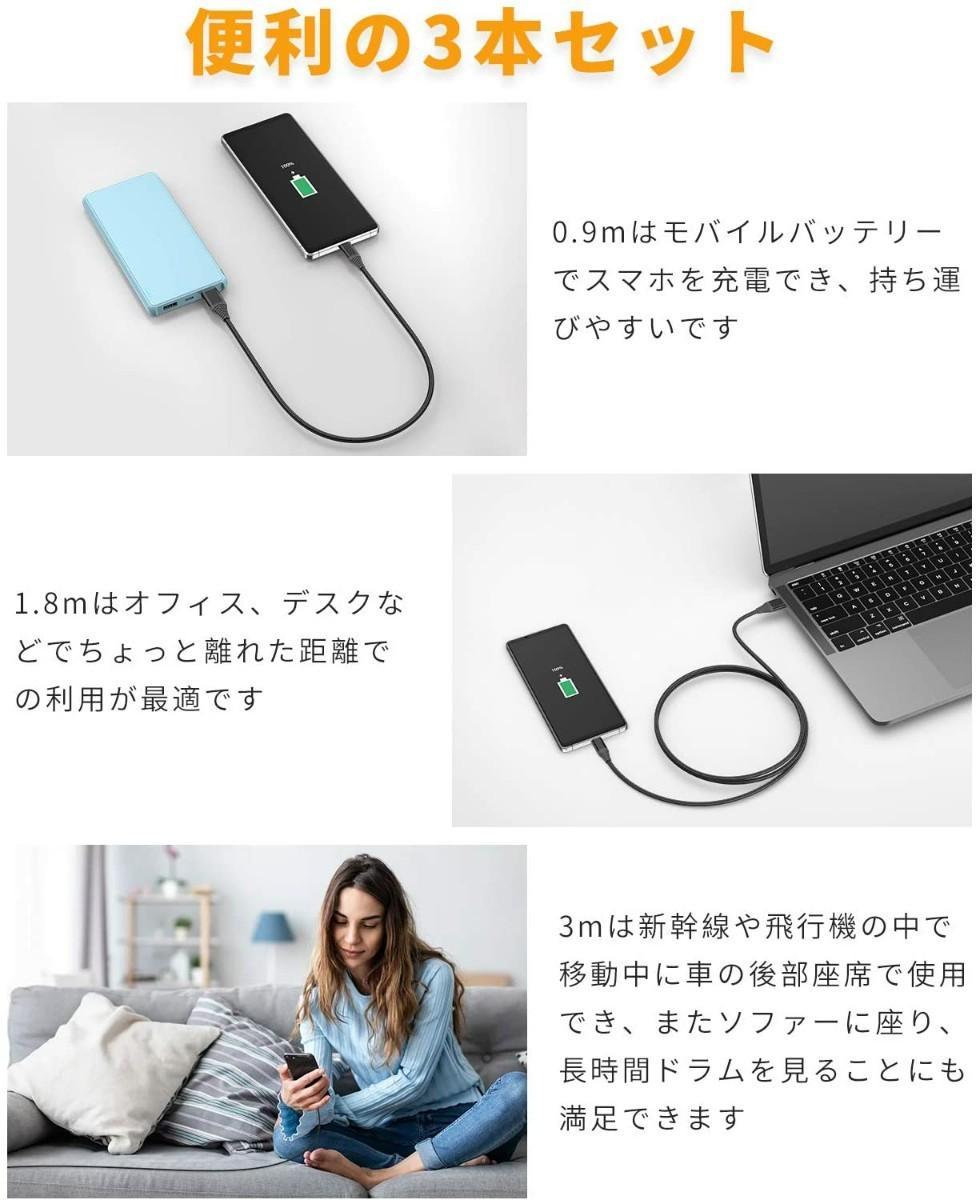 新品未開封 3本セット0.9m/1.8m/3m USB TypeC ケーブル タイプC 充電ケーブル USB2.0急速充電