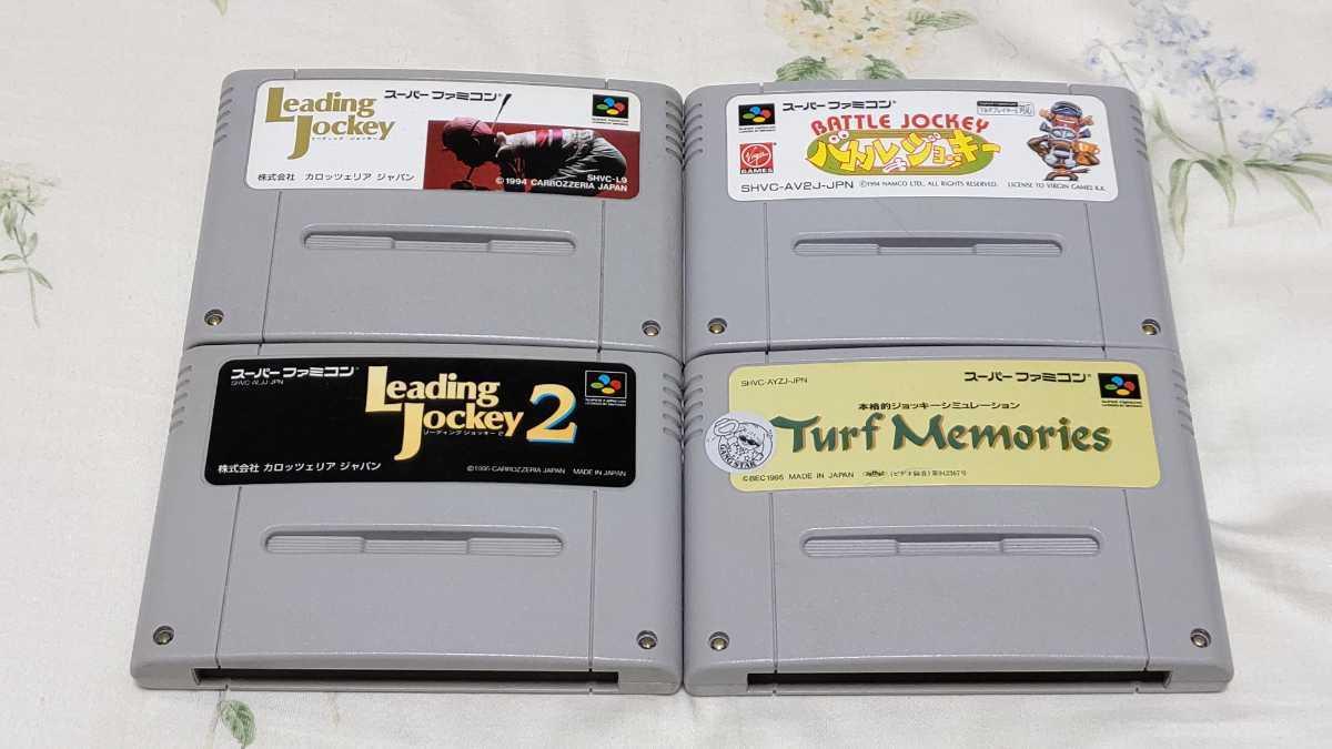 スーパーファミコン リーディングジョッキー1~2+バトルジョッキー+ターフメモリーズ 4本セット 中古 SFC