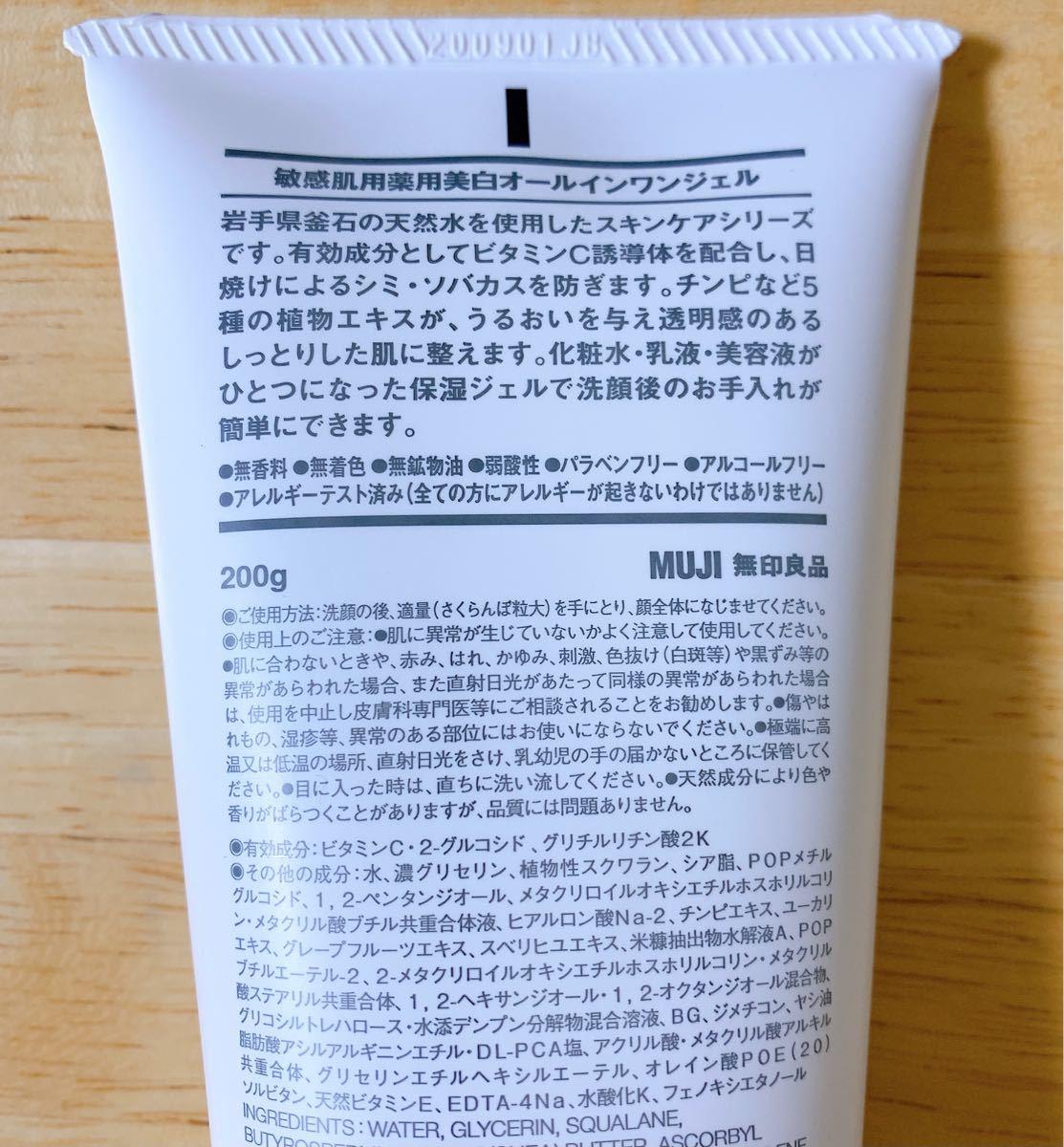 【本日発送】400g 無印良品 MUJI  敏感肌用薬用美白オールインワンジェル(大容量)200g×2本 400g
