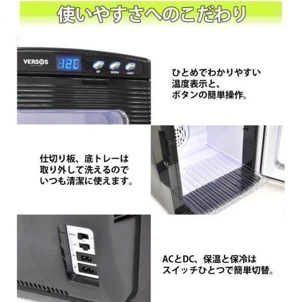 ポータブル 保冷温庫 ブラック 25L 小型 冷温庫 保冷 保温 AC DC 2電源式 車載 部屋用 温冷庫 冷蔵庫 25リットル メーカー1年保証 送料無料_画像6