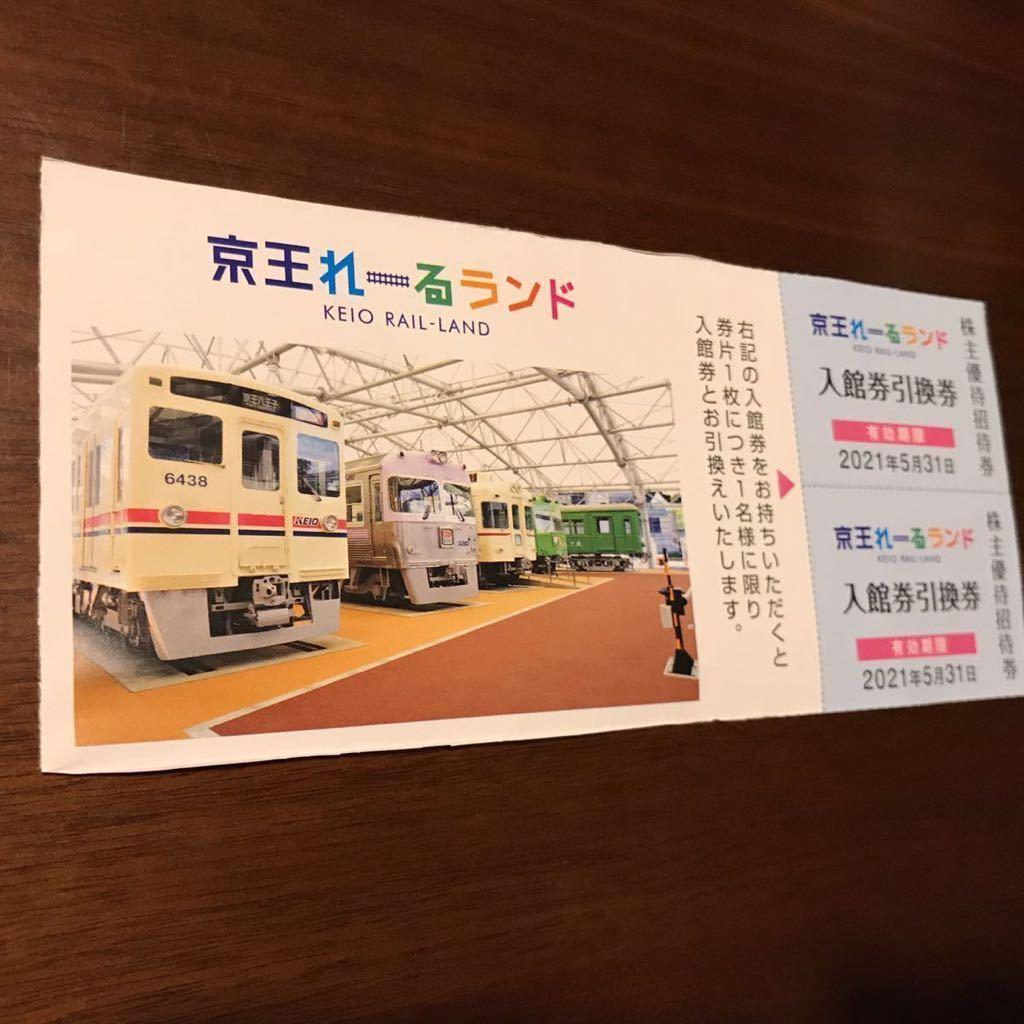 京王 株主優待 招待券ペア 2021.5.31迄 京王れーるランド_画像1