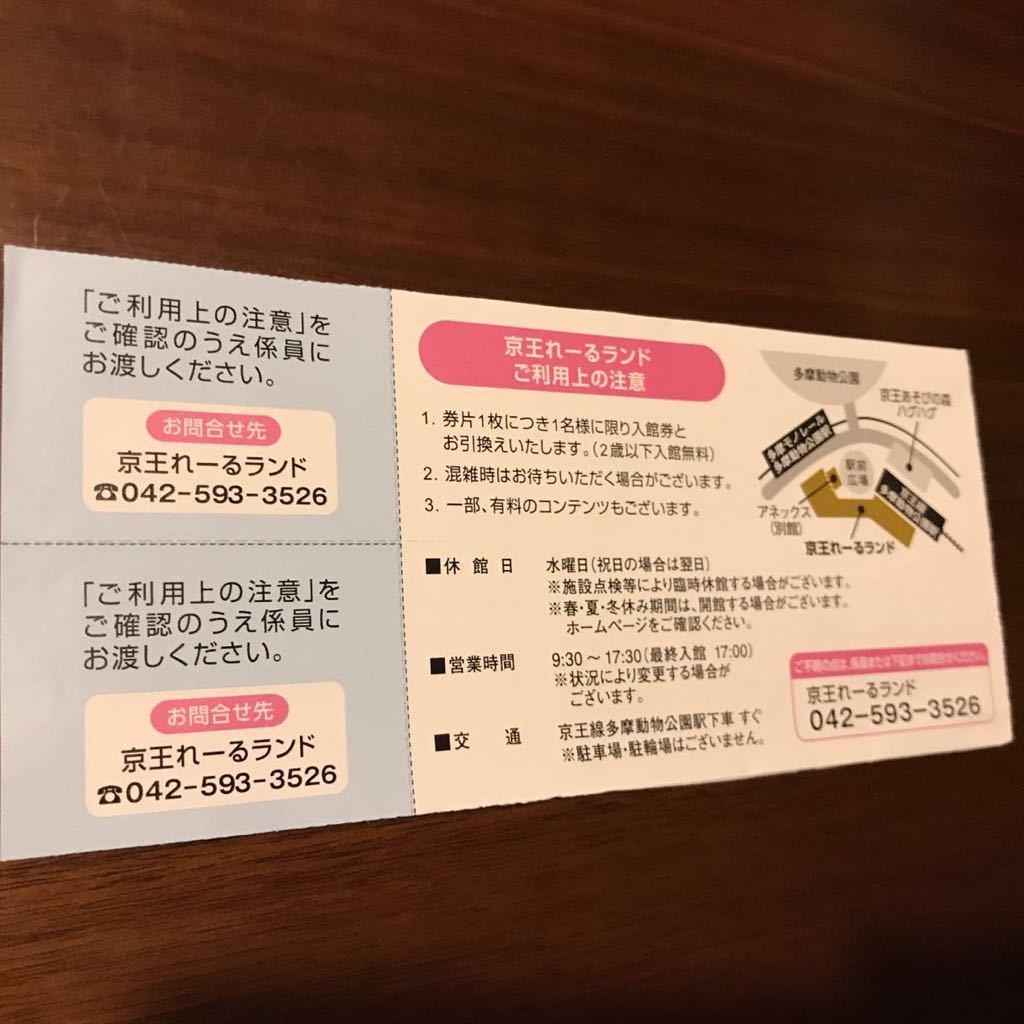 京王 株主優待 招待券ペア 2021.5.31迄 京王れーるランド_画像2
