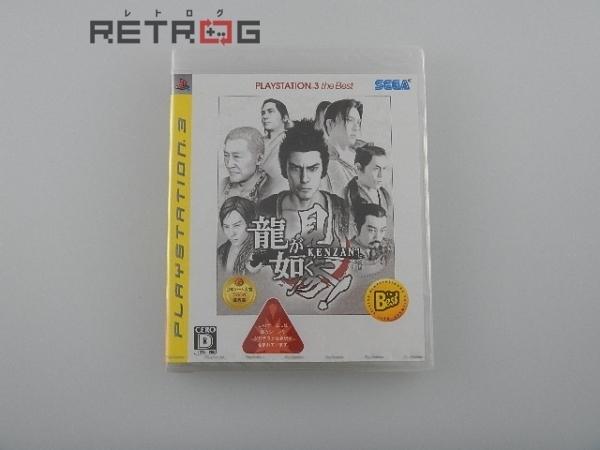 龍が如く 見参!(ベスト版) PS3_画像1