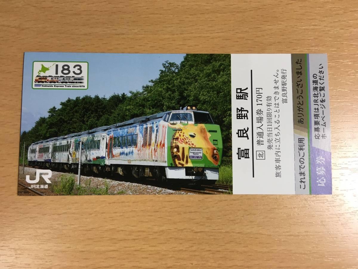 富良野駅 JR北海道 キハ183 記念入場券 応募券付 ご当地入場券 北の大地の入場券_画像1