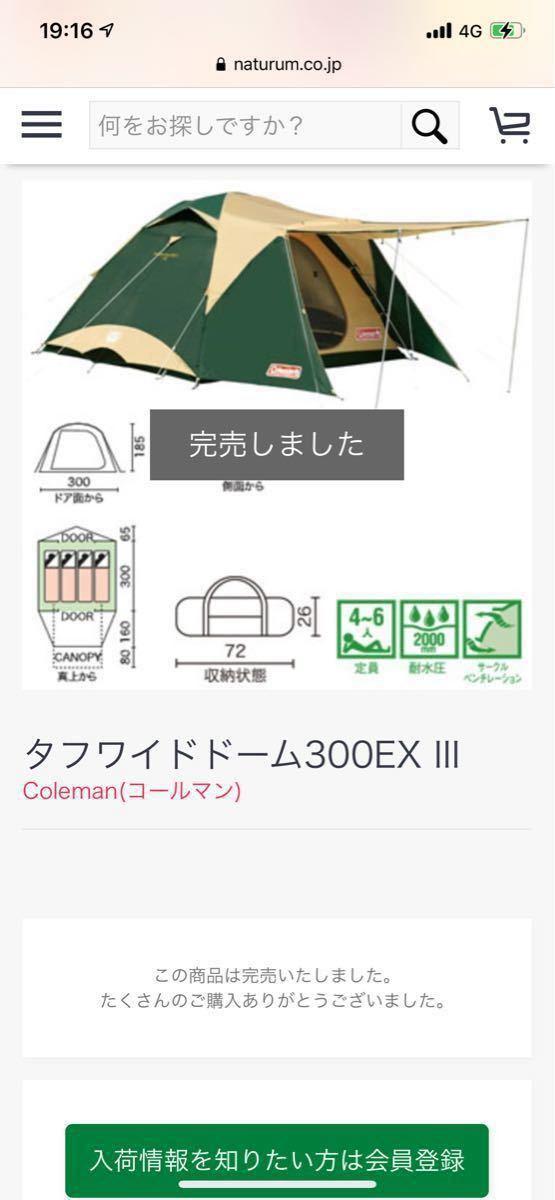 コールマン Coleman タフワイドドーム300EX 3