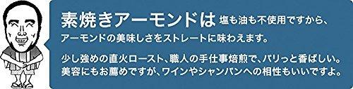 ☆超人気オススメ☆ アーモンド ナッツ 1kg 大粒 素焼き 素焼きアーモンド 無添加 無塩 油不使用 超人気 オススメ_画像8