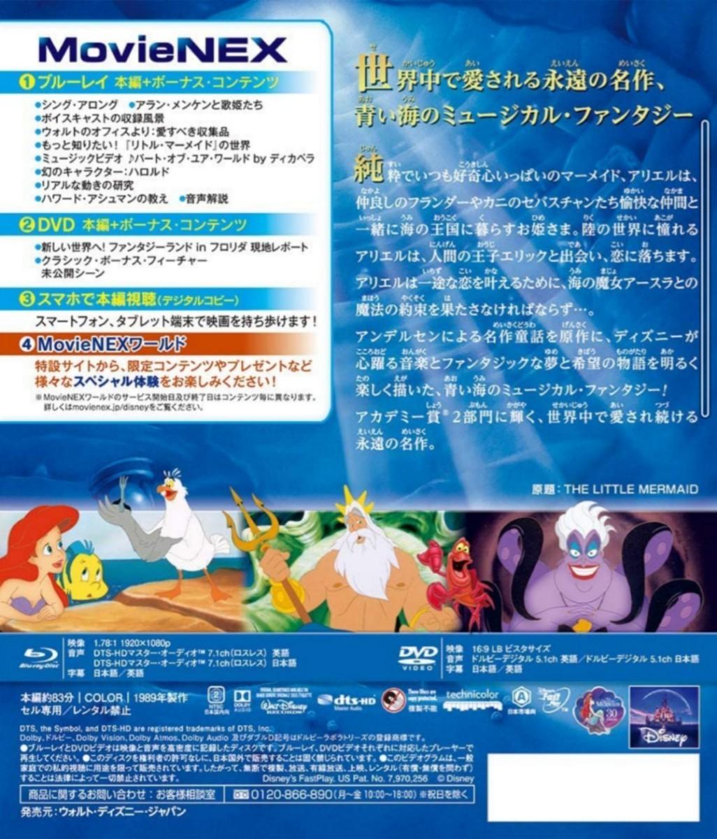 リトル・マーメイド アナと雪の女王2 MovieNEX DVD