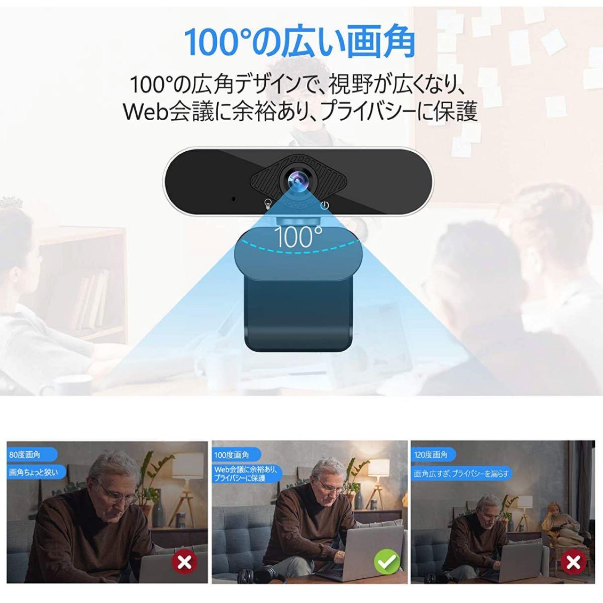 ウェブカメラ フルHD 1080P 高画質 200万画素 webカメラ マイク付き usb ノイズ対策  オートフォーカス