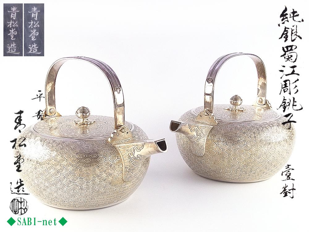 ◆SABI◆ 平安 青松堂 造 純銀 蜀江彫 銚子 一対 在刻銘 共箱 総1,528g ◆ 煎茶 湯沸 銀