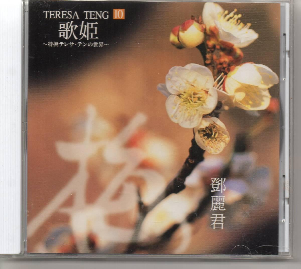 演歌CD・鄧麗君テレサ・テン~特選テレサ・テンの世界歌姫TRESA TENG⑩梅…南海姑娘~星願まで19曲全曲中国語