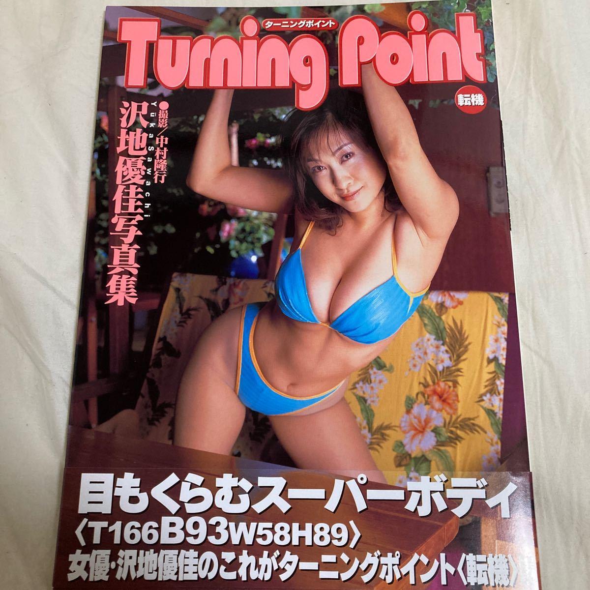 初版 帯付き 沢地優佳 写真集 Turning Point