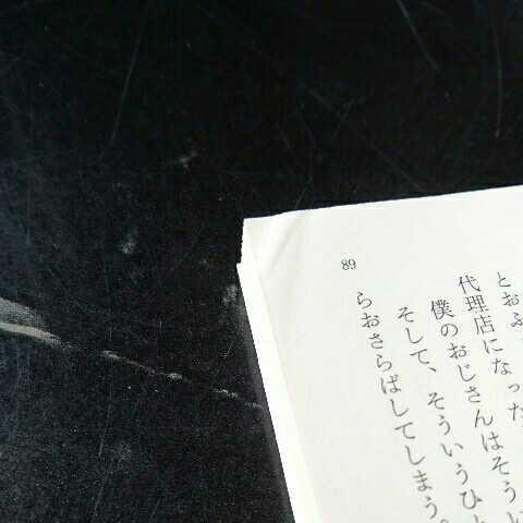 Long,Long ago/重松清 ◆書籍/古本/文庫本/小説/