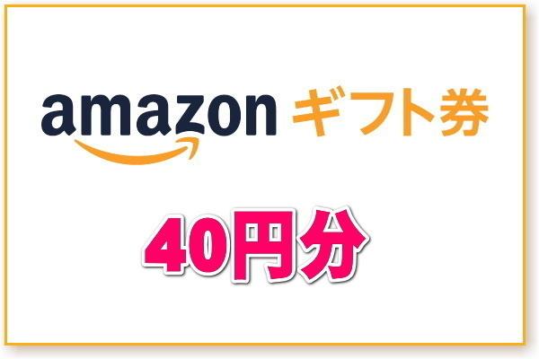 アマゾン amazon 40円分 ギフト券 送料無料 Tポイント消化 Eメール 匿名取引 相互評価_画像1