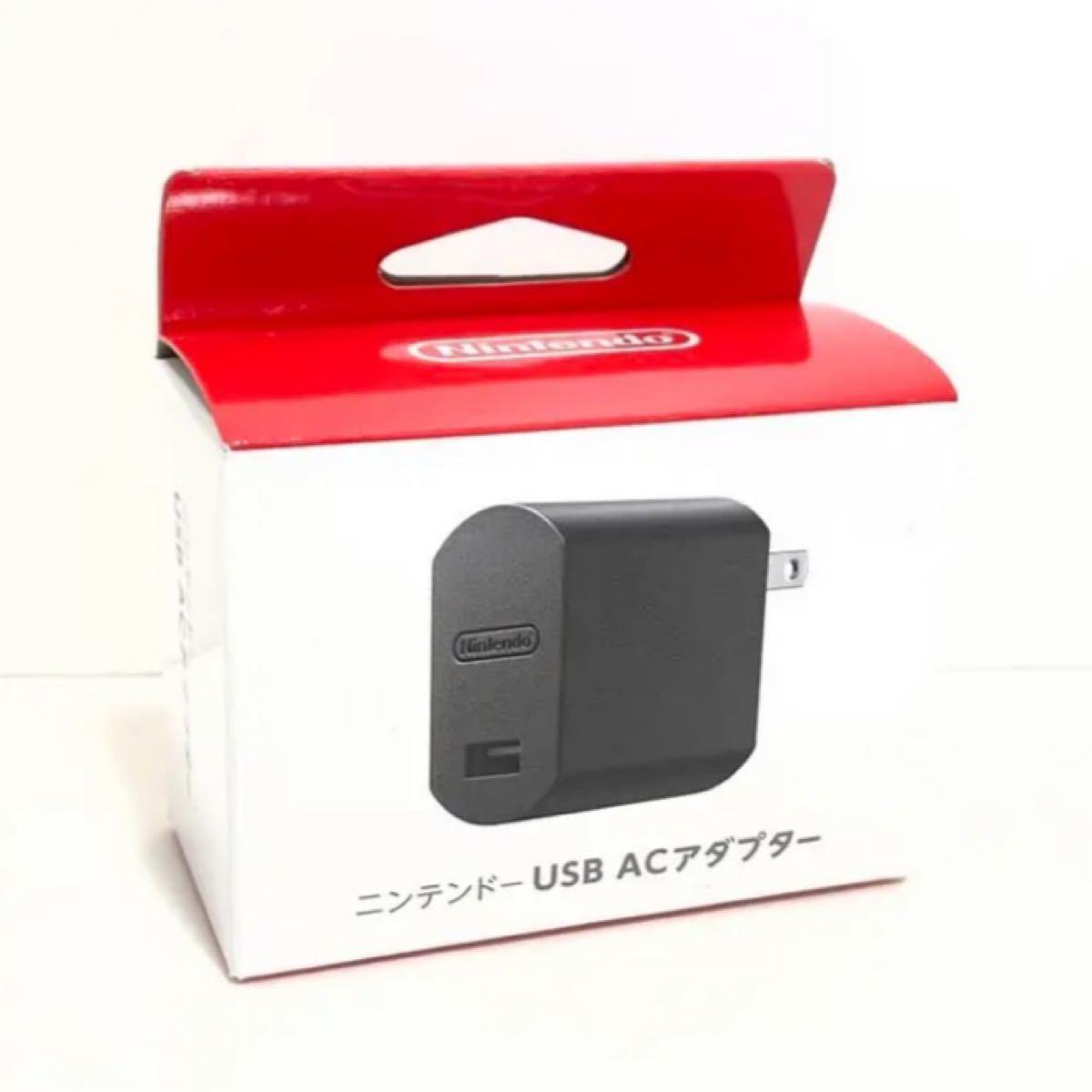 ニンテンドー ACアダプター iPhone USB 変換アダプター Nintendo Switch ライトニング