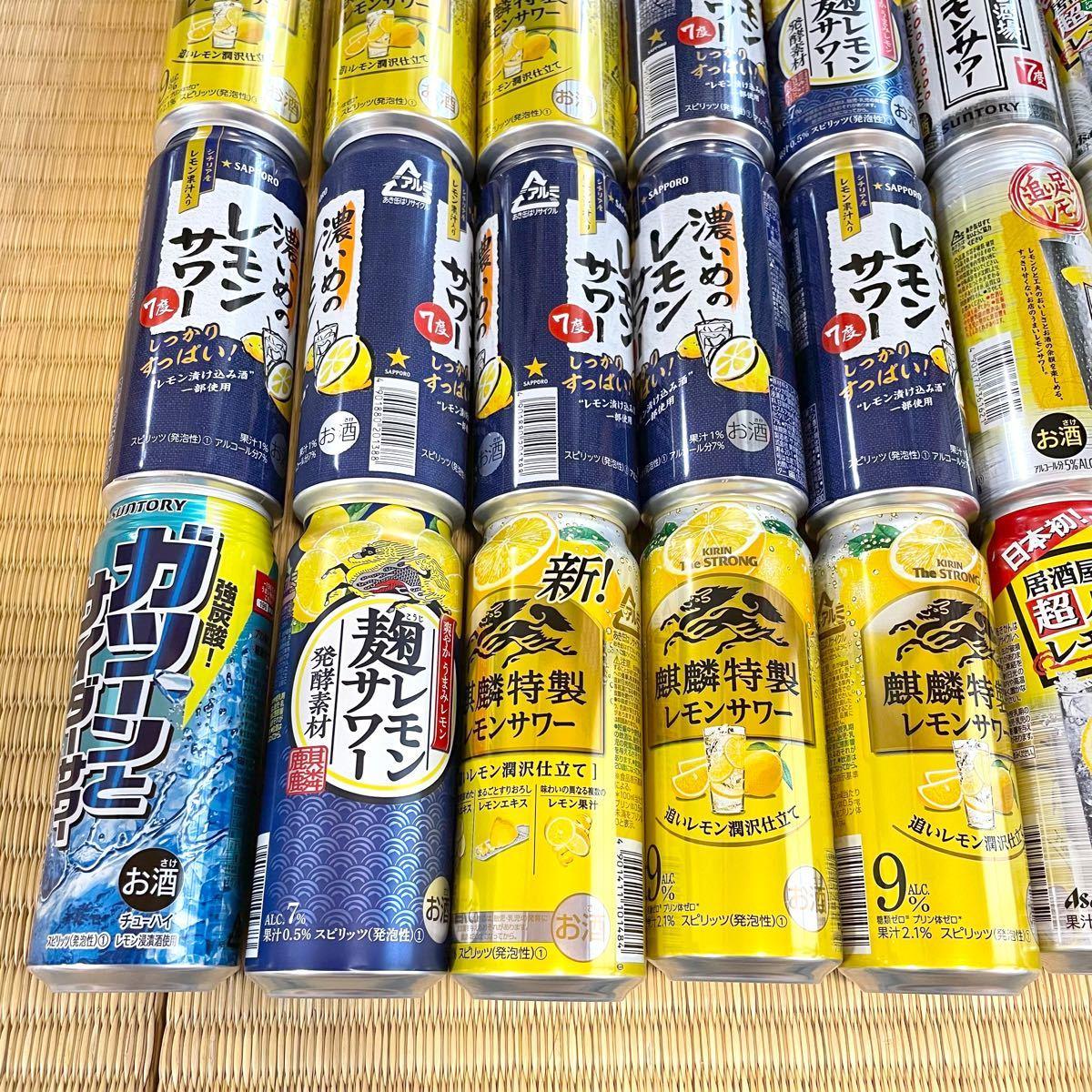 レモンサワー チューハイ  缶チューハイ 酒