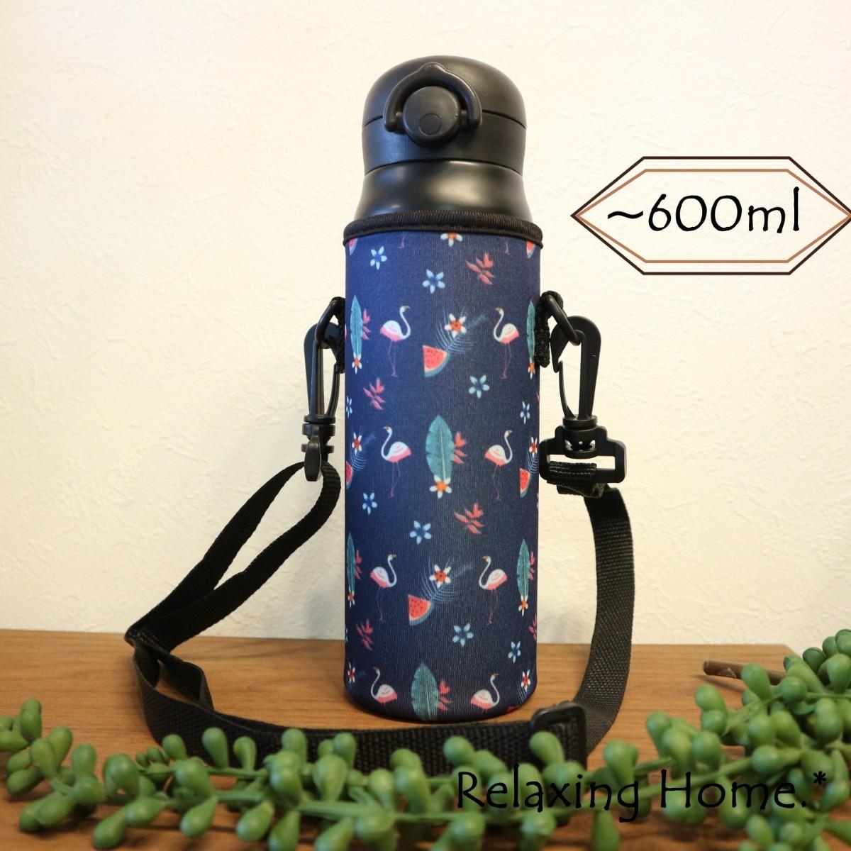 ★水筒カバー★~600ml ボトルカバー ショルダー 水筒ケース フラミンゴ☆