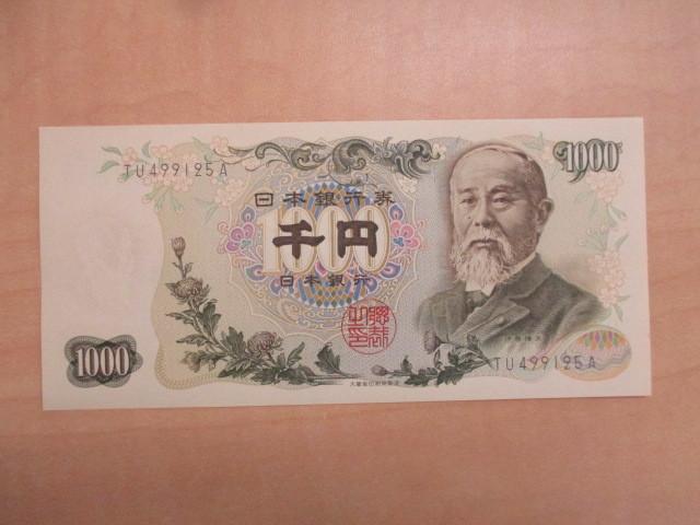 伊藤博文 千円札 1000円札 TU499125A_画像1