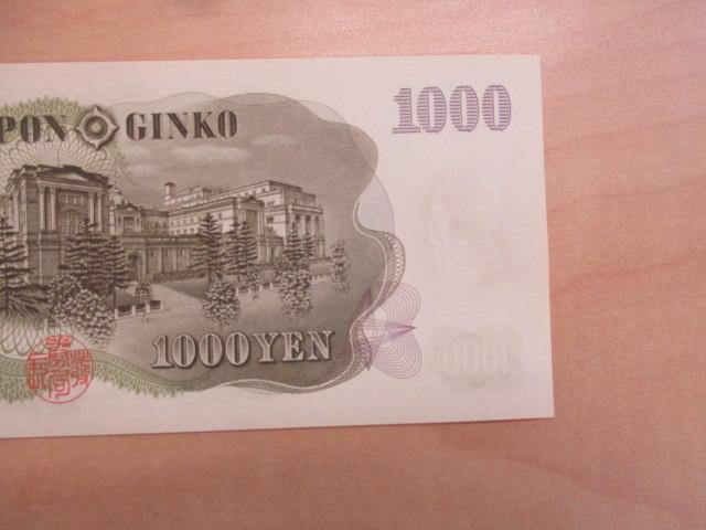 伊藤博文 千円札 1000円札 TU499125A_画像6