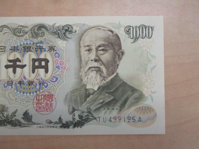 伊藤博文 千円札 1000円札 TU499125A_画像3