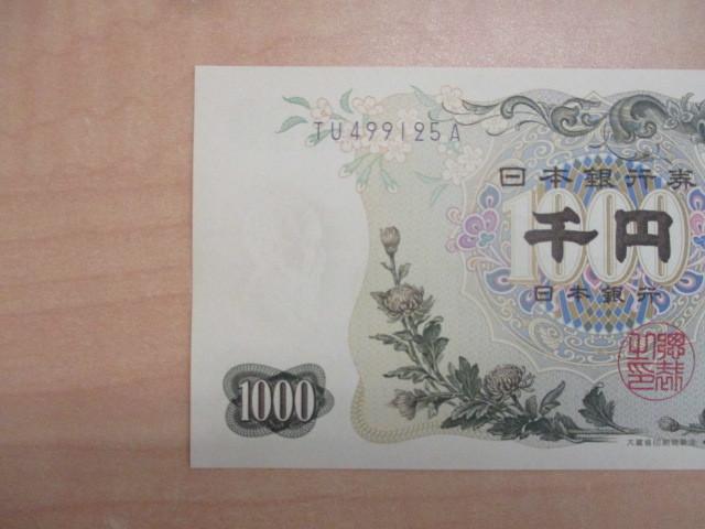 伊藤博文 千円札 1000円札 TU499125A_画像2