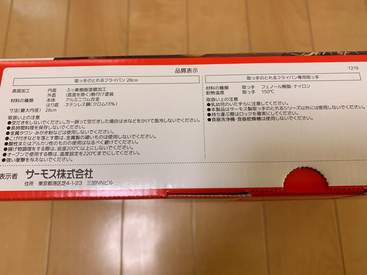 【サーモスフライパン&取手2点セット】28cm ブラック IH対応デュラブルコートTHERMOS