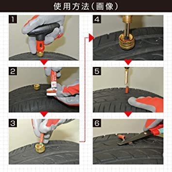 通常品(修理キット/本体) エーモン パンク修理キット 5mm以下穴用_画像6