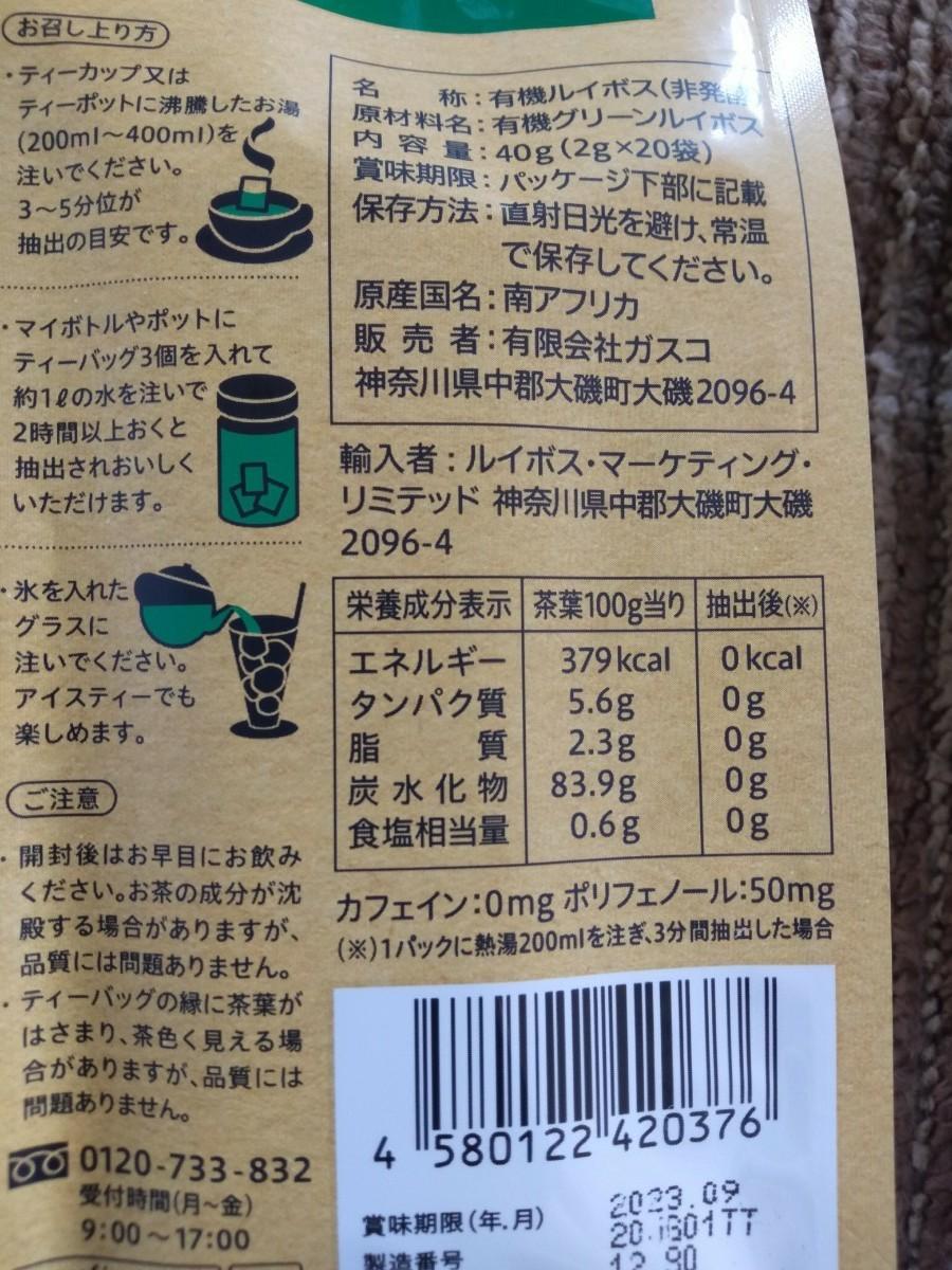有機ルイボスティー  発酵タイプ  非発酵タイプ