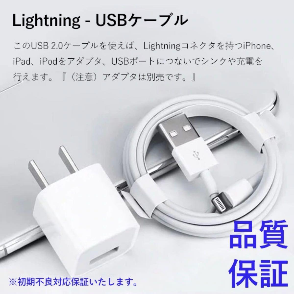 iPhone 充電器 ライトニングケーブル 1m apple 純正品質 データ転送 Lightning iPhone ライトニング