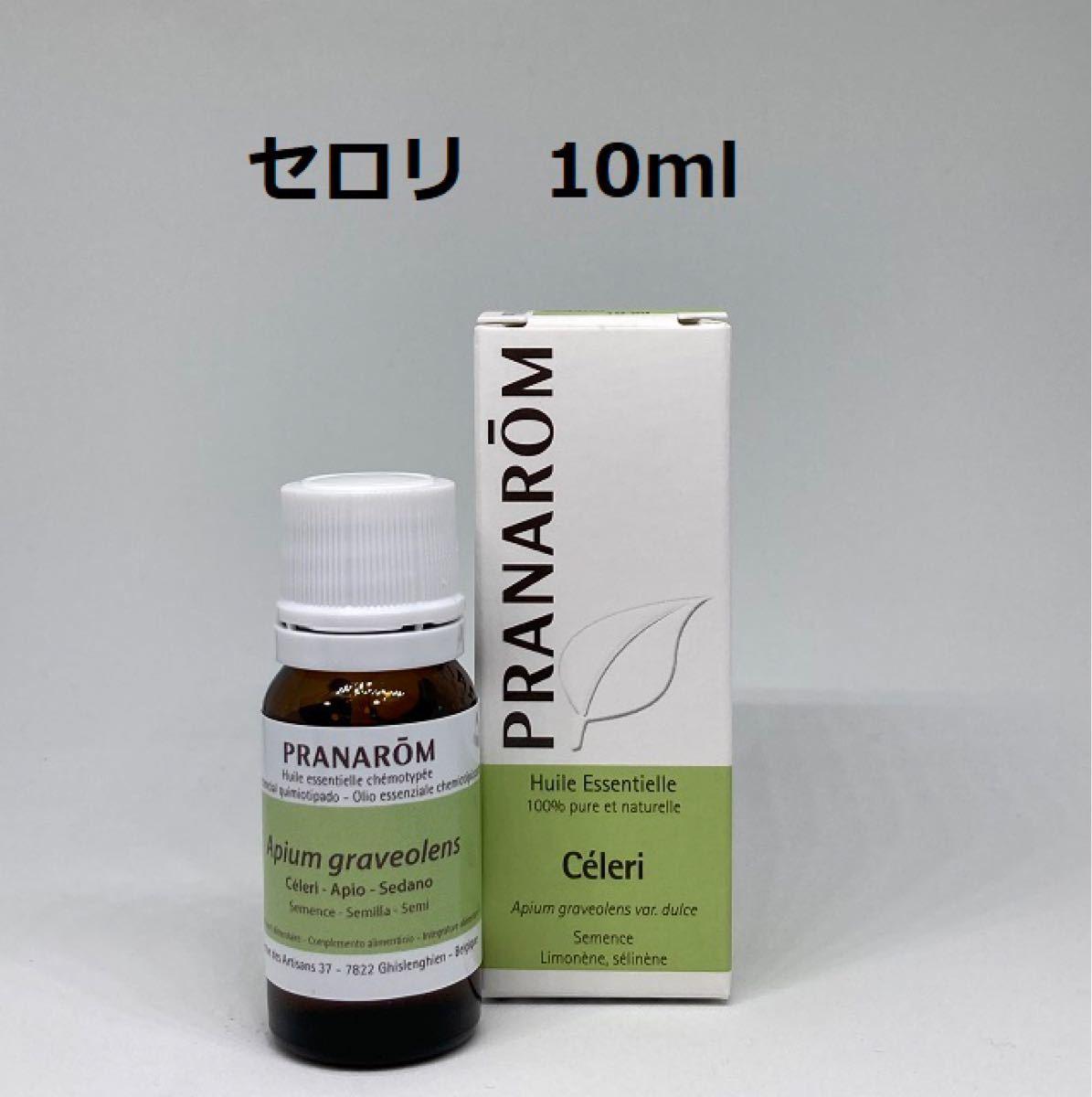 プラナロム セロリ 10ml 精油 PRANAROM