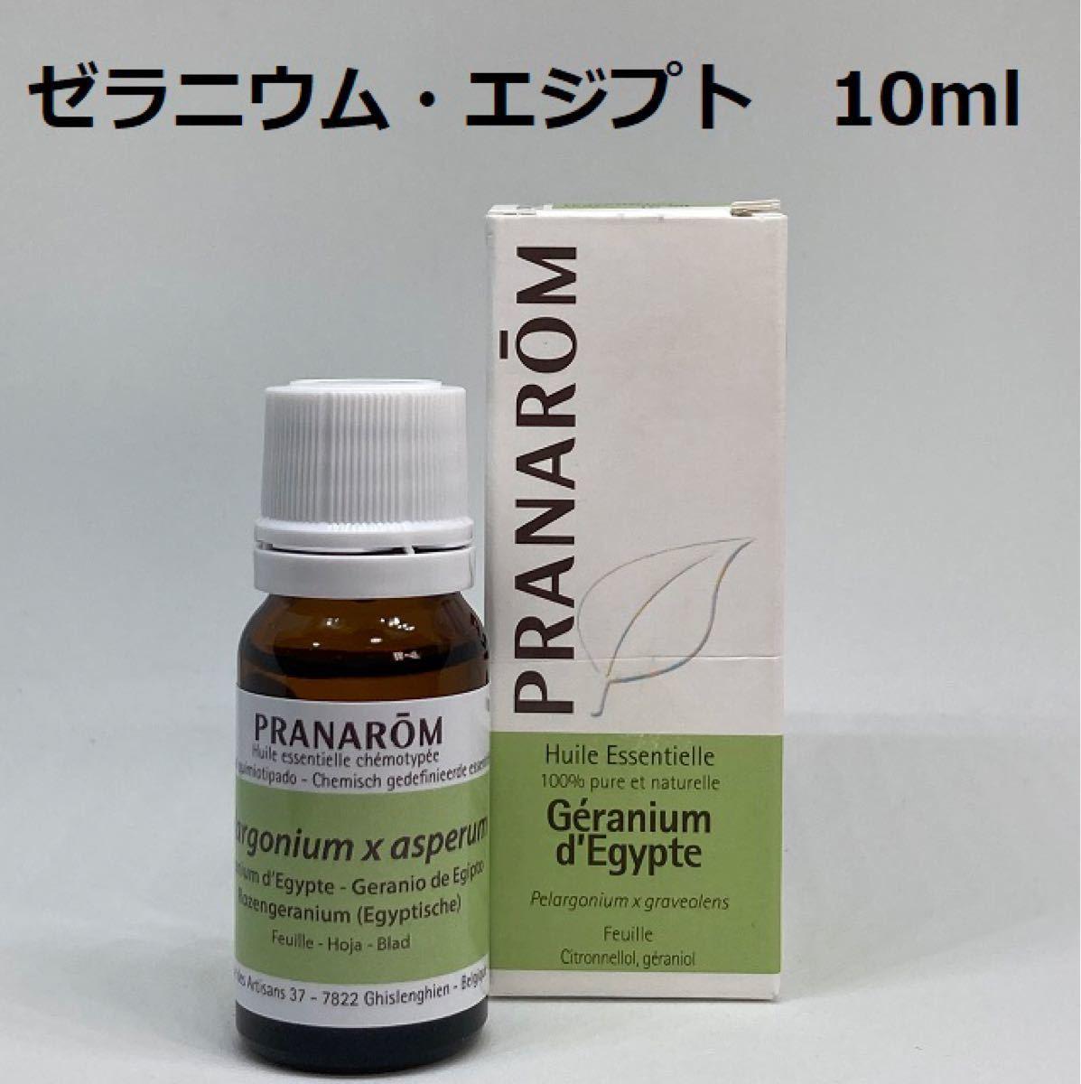プラナロム ゼラニウム エジプト 10ml 精油 PRANAROM アロマ