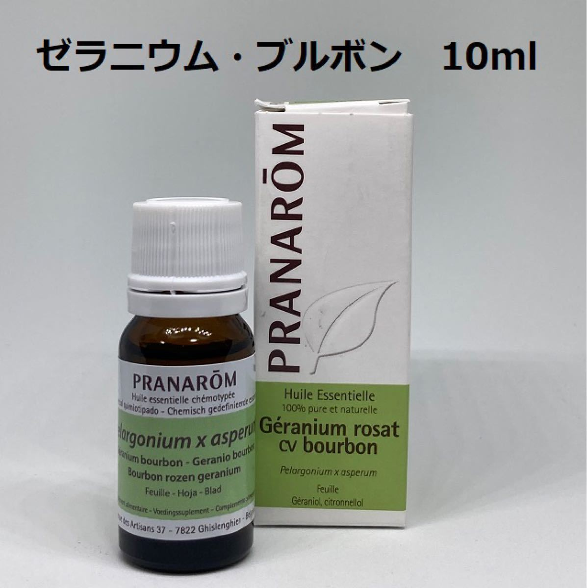 プラナロム ゼラニウム ブルボン 10ml 精油 PRANAROM