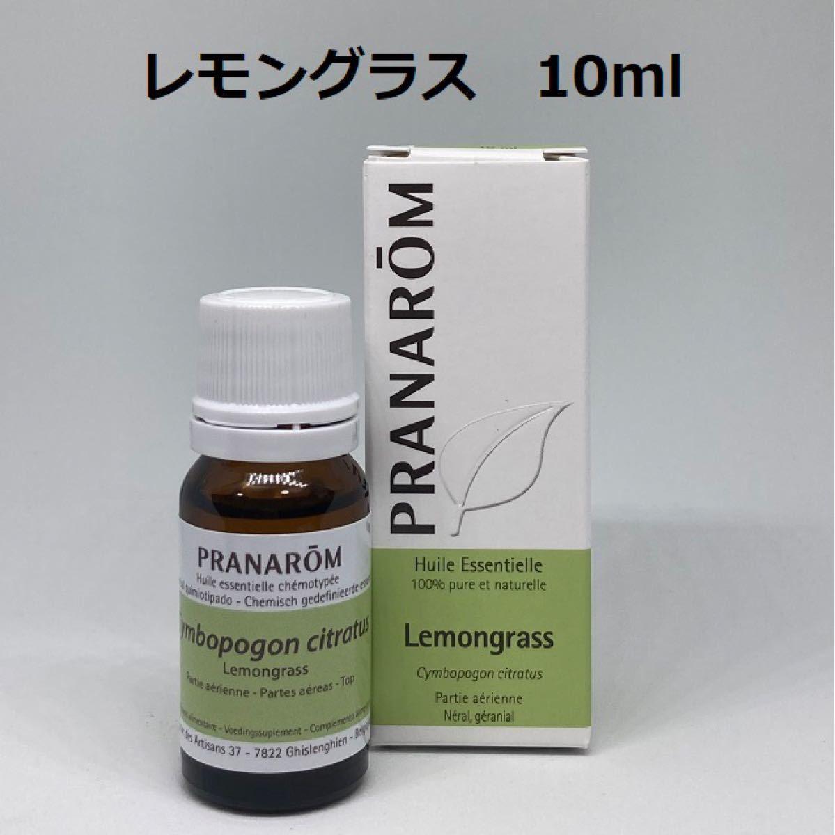 プラナロム  レモングラス 10ml 精油 アロマ