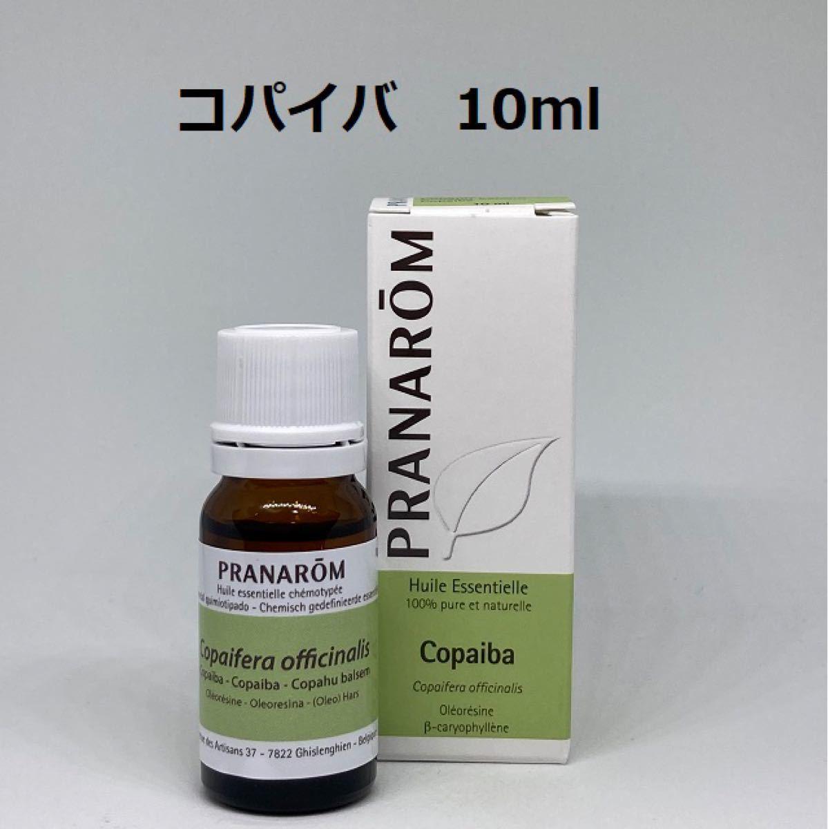 プラナロム コパイバ 10ml 精油 PRANAROM