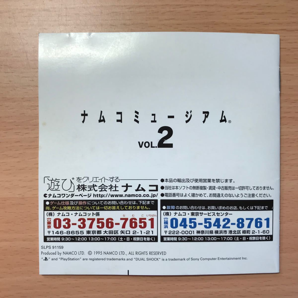 ナムコミュージアム Vol.2 PlayStation the Best