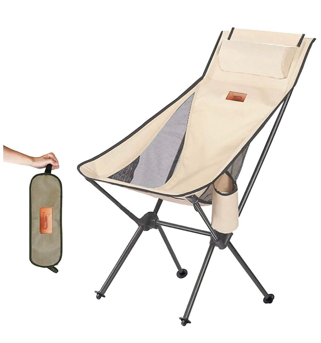 アウトドアチェア 折りたたみ 枕付き 超軽量【ハイバック】【耐荷重150kg】