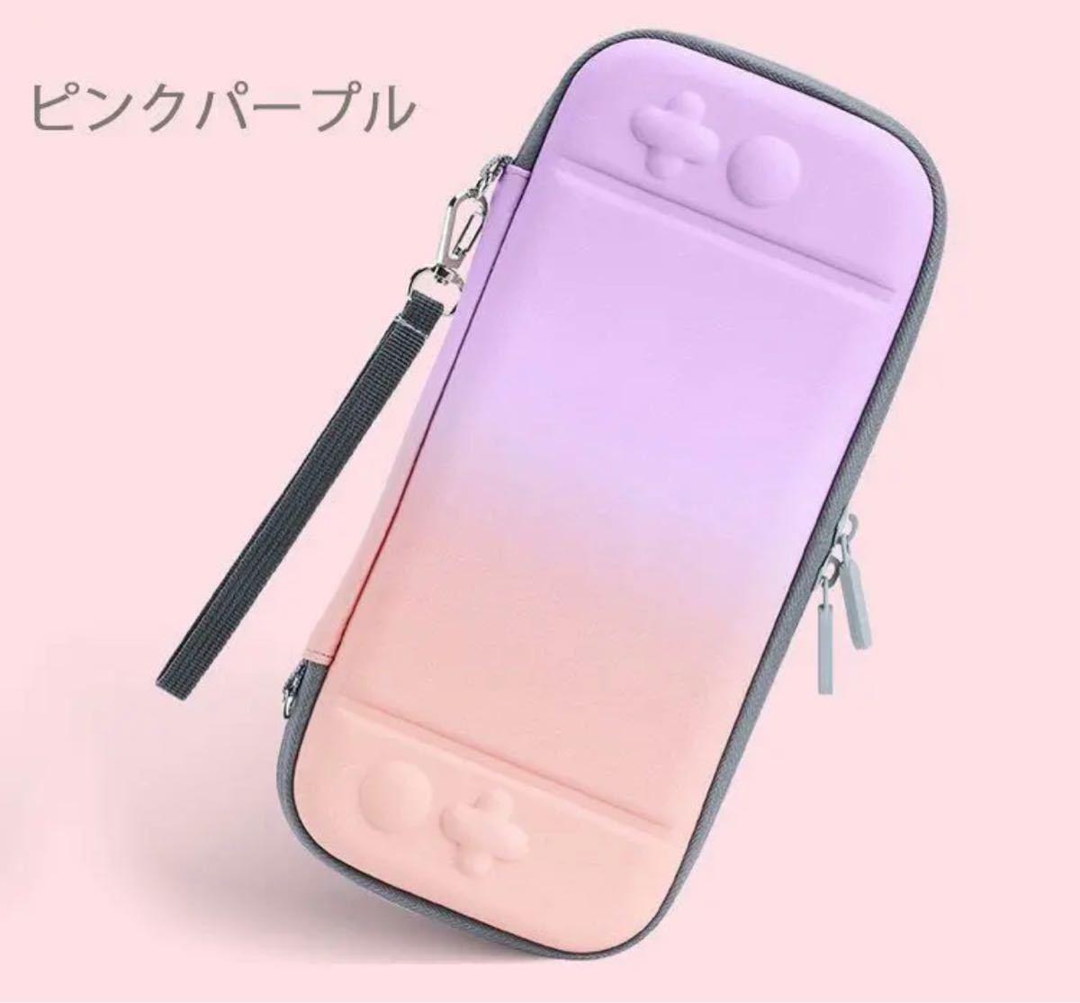 Switch スイッチケース 収納カバー 耐衝撃 薄型 ピンク パープルー